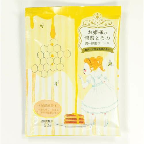 【ネコポス便可】 紀陽防虫菊 入浴剤 お姫様の濃蜜とろみ 潤い蜂蜜ヴェール 50g 贅沢で甘美な蜂蜜の香り
