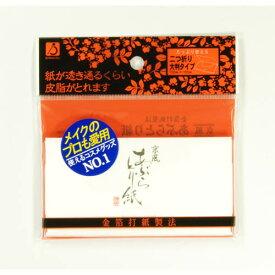 【ネコポス便可】 徳安 プロも愛用の優れ物 「金箔打紙製法 京風 あぶらとり紙 大判タイプ 30枚入り」