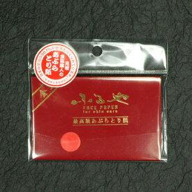 【ネコポス便可】 かなざわカタニ 本場金沢の老舗金箔製造メーカーの幻のあぶらとり紙 「ふるや 赤 84×58mm 20枚入り」