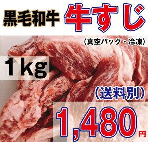 【業務用】黒毛和牛 牛すじ 1kg【冷凍】【コロナ】【在宅 生活 応援】