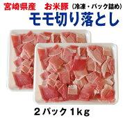 宮崎県産お米豚モモ切り落とし1kg(500g×2パック)【冷凍】【生活応援福袋】【段ボール発送】