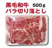 黒毛和牛バラ切落し1kg(500g×2パック)【業務用】【冷凍】【応援福袋】【段ボール発送】