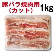 豚バラ焼肉用カット1kg【冷凍】【コロナ】【在宅生活応援】【段ボール発送】