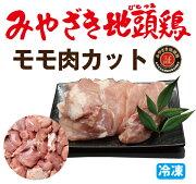 みやざき地頭鶏(みやざきブランド地鶏)モモ肉カット300g【冷凍】【段ボール発送】【焼肉】【串焼き】【炭火焼】【コロナ】【在宅生活応援】