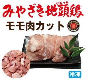 みやざき地頭鶏(みやざきブランド地鶏)モモ肉カット 300g【冷凍】【段ボール発送】【焼肉】【串焼き】【炭火焼】【コロナ】【在宅 生活 応援】