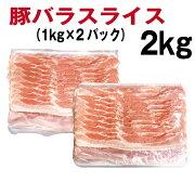 【業務用】豚バラスライス2kg(1kg×2パック)【冷凍】【パック詰め】【シートあり】【訳あり】【コロナ】【買い置き】【段ボール発送】