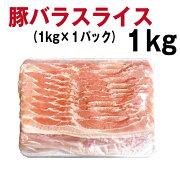 【業務用】豚バラスライス1kg【冷凍】【パック詰め】【シートあり】【訳あり】【コロナ】【買い置き】【段ボール発送】