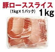 【業務用】豚ローススライス1kg【冷凍】【パック詰め】【シートあり】【訳あり】【コロナ】【買い置き】【段ボール発送】