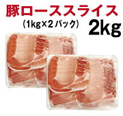 【業務用】豚ローススライス2kg(1kg×2パック)【冷凍】【パック詰め】【シートあり】【訳あり】【コロナ】【買い置き】【段ボール発送】