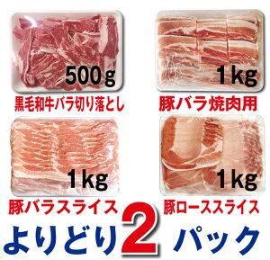 【送料込】牛肉・豚肉よりどり2パック【冷凍】【業務用】【コロナ】【訳あり】【買い置き】【在宅 生活 応援】【福袋】