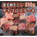 黒毛和牛ヒレステーキ サイコロ250...