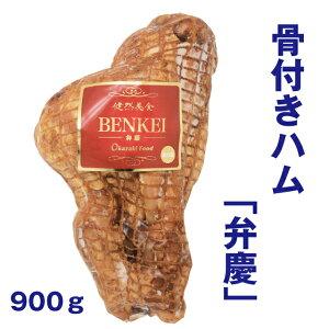 骨付きハム「弁慶」【希少部位】【すね肉そのまま骨付きのハム】【段ボール箱発送】【ギフト箱入り注文ページもあります】