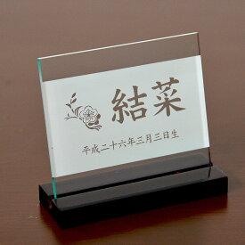 花個紋立札(小) 名前・生年月日入り アクリル 五月人形 兜鎧 破魔弓 初節句 送料無料