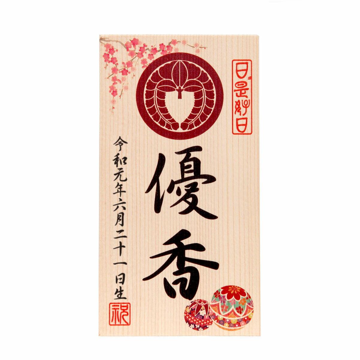 雛人形 ひな祭り 初節句 オルゴール付き立札 家紋・名前・生年月日入り 送料無料