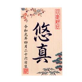 名前・生年月日入り立札 男の子 C:松竹梅 送料無料 兜・鎧・破魔弓
