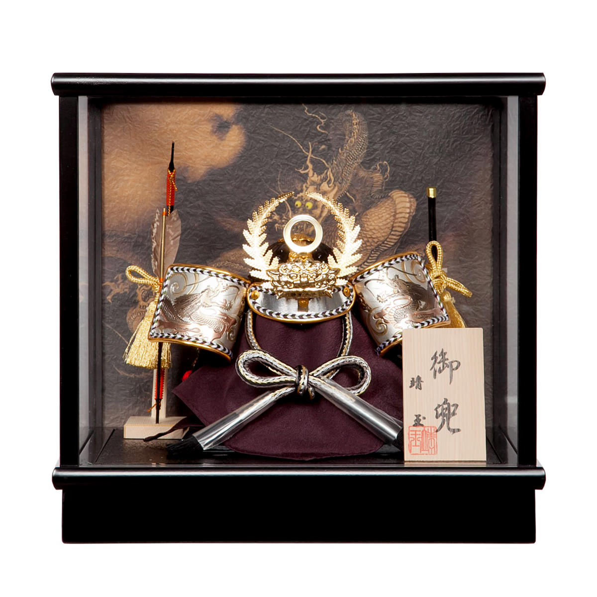 五月節句 男の子 兜飾り ガラスケース入り 「彫金 徳川家康 和紙昇り竜」 格安送料無料