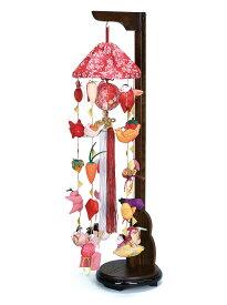 雛人形 ひな人形 雛 つるし飾り つるし雛 さげもん まり飾り (特小) 傘付 吊り台付 【2020年度新作】 h023-fz-4e62-aa-521