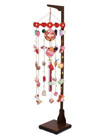 雛人形 特選 ひな人形 雛 つるし飾り つるし雛 さげもん まり飾り (小) 吊り台付 【2019年度新作】 h313-fz-4d62-aa-523