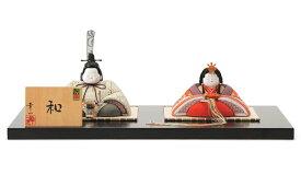 雛人形 幸一光 ひな人形 コンパクト 雛 木目込人形飾り 平飾り 親王飾り 和 (なごみ) 正絹 黒塗り台 伝統的工芸品 【2020年度新作】 h023-koi-4580