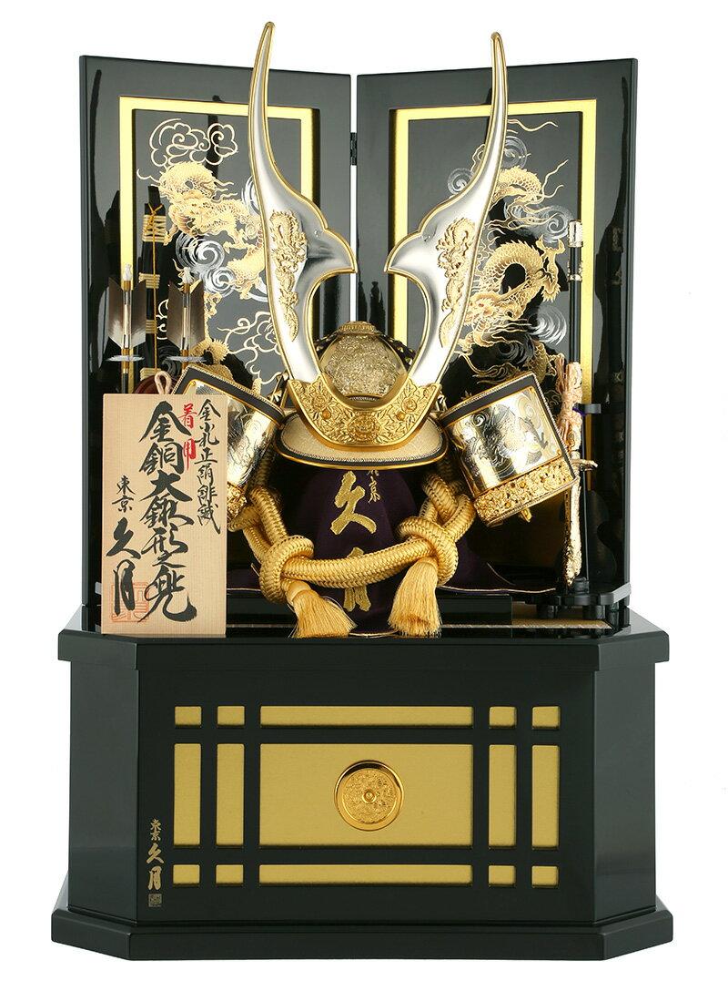 五月人形 収納 久月 兜飾り 着用 金銅大鍬形之兜 兜収納飾り h285-kcp-1436