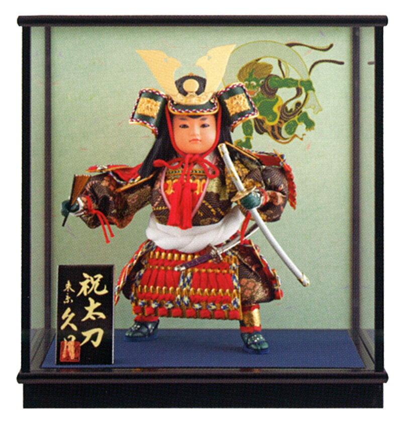 五月人形 久月 ケース飾り 武者人形 豪貴 祝太刀 8号 慶印8 【2019年度新作】 h315-k-keiin8 K-144