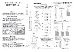 庭園用ポール6m鯉用(12m)超ハイパワーポール肉厚強力仕様高級モデル【2020年度新作】