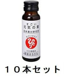 銀座まるかん すごい元気の素 10本セット まるかん 酵素 ドリンク サプリメント 斎藤一人 ひとりさん
