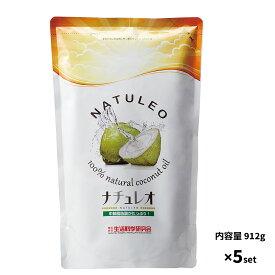 ココナッツオイル 100% ココヤシの泉 ナチュレオ 912g×5本セット 天然 無臭 香りなし 料理用油 中鎖脂肪酸 健康志向 なちゅれお 家族で健康・笑顔な毎日を 健康食品・サプリメント HINAストア