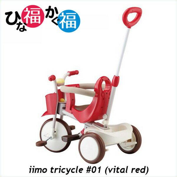 iimo tricycle#01 イーモ トライシクル三輪車#01Vital Red(ヴァイタルレッド)