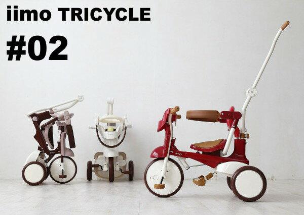 イーモ トライシクル#02 (3色展開) M&M iimo tricycle #02 折りたたみ三輪車
