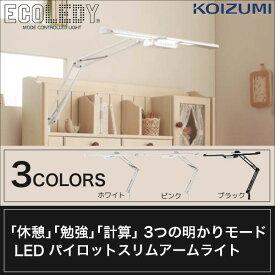 コイズミ LEDモードパイロットスリムアームライトデスクライト エコレディECL-357 ECL-358 ECL-359