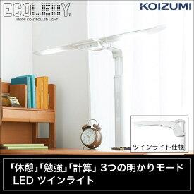 コイズミ LEDモードコントロールツインライトデスクライト エコレディ ECL-546(SB-545)