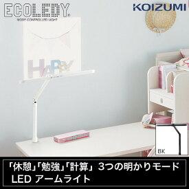 コイズミ LEDモードコントロールアームライトデスクライト エコレディECL-611 ECL-612 (SB-611 SB-612)
