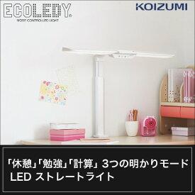 コイズミ LEDモードコントロールストレートライトデスクライト エコレディ ECL-653(SB-655)