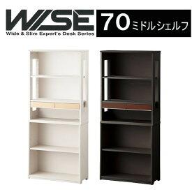 コイズミ ワイズ 70ミドルシェルフ KWB-252MW KWB-652BW 天然木使用 書棚 収納棚 本棚