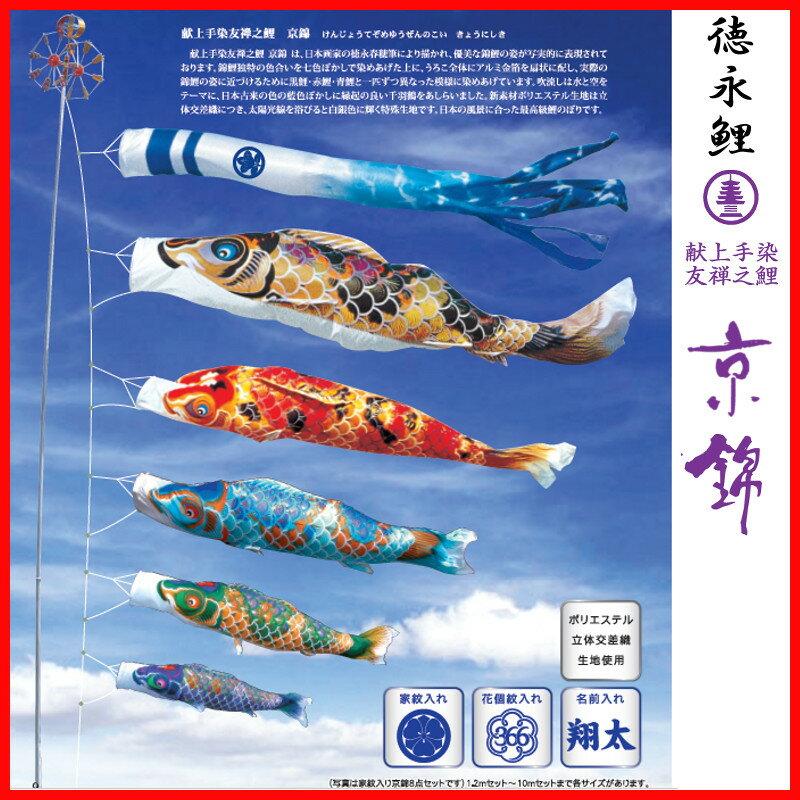 京錦 10m4色(7点)セット【こいのぼり】【徳永鯉】