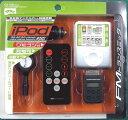 iPod専用 FM トランスミッター リモコン付き GS-108 株式会社ミラリード