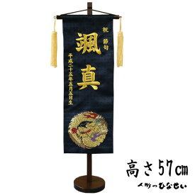 五月人形 名前旗 刺繍【5Y-14】金蘭 黒G刺繍(特中)