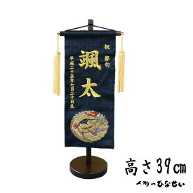 五月人形 名前旗 刺繍 【5Y-10】金蘭 黒G刺繍(小)