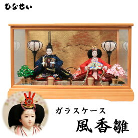 ひな人形 人気 【ガラスケース 風香雛】 雛人形 お雛様