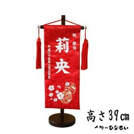 雛人形 名前旗 赤【3Y-12】39cm 雛人形・お雛様の脇に!生年月日入り 【送料無料】