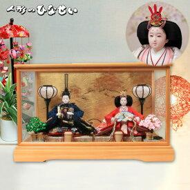 ガラス ひな人形 人気 【ガラスケース 風香雛】 雛人形 お雛様