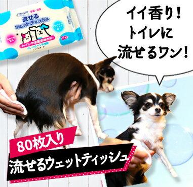 流せるウェットティッシュ トイレに流せる・舐めても安心!クリーンワン 流せるウェットティッシュ 80枚 水 流せる ウエットティッシュ 安い ノンアルコール 犬用品 ペット用品