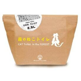 《あす楽》【猫砂】森のねこトイレ フォレスト・ウッド 優れた殺菌・消臭力(猫用・猫砂・猫トイレ)