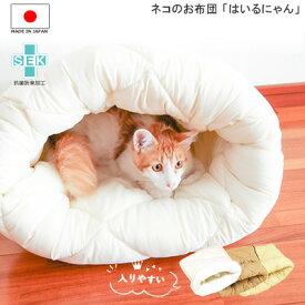 ねこのおふとん「はいるニャン」 猫 ネコ ペット ベッド 冬 あったか 布団 ふとん フトン 寝具 クッション マット ドーム型 小型犬 キャット ペット用
