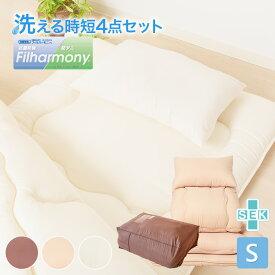 日本製 洗える布団4点セット