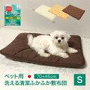 ペット用 洗える 洗濯可能 清潔 ふかふか 敷布団S 日本製 犬 いぬ イヌ 抗菌 防臭 防ダニ ブラウン ベージュ アイボリ…