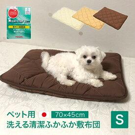 ペット用 洗える 洗濯可能 清潔 ふかふか 敷布団S 日本製 犬 いぬ イヌ 抗菌 防臭 防ダニ ブラウン ベージュ アイボリー 快適 おしゃれ 軽い 寝心地 強度 ほつれ防止