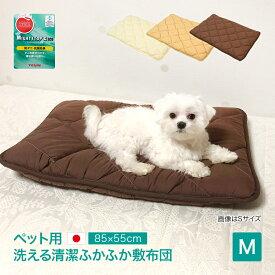 ペット用 洗える 洗濯可能 清潔 ふかふか 敷布団M 日本製 犬 いぬ イヌ 抗菌 防臭 防ダニ ブラウン ベージュ アイボリー 快適 おしゃれ 軽い 寝心地 強度 ほつれ防止