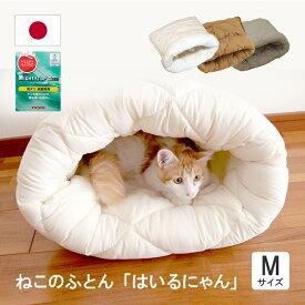 ねこのおふとん はいるにゃん Mサイズ 洗える 防ダニ 抗菌 ポリエステル100% 布団 寝具 ベッド マット クッション ペット ペット用 猫 ねこ ネコ あったか ドーム型 小型犬 洗濯可能 冬
